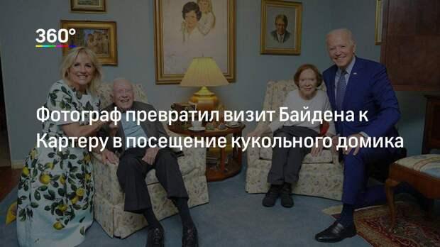 Фотограф превратил визит Байдена к Картеру в посещение кукольного домика