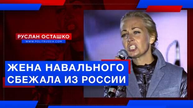 Жена Навального сбежала из России