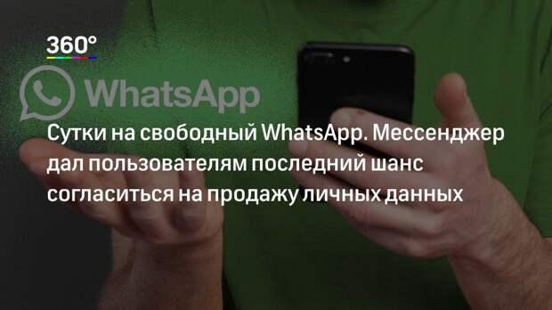 Сутки на свободный WhatsApp. Мессенджер дал пользователям последний шанс согласиться на продажу личных данных