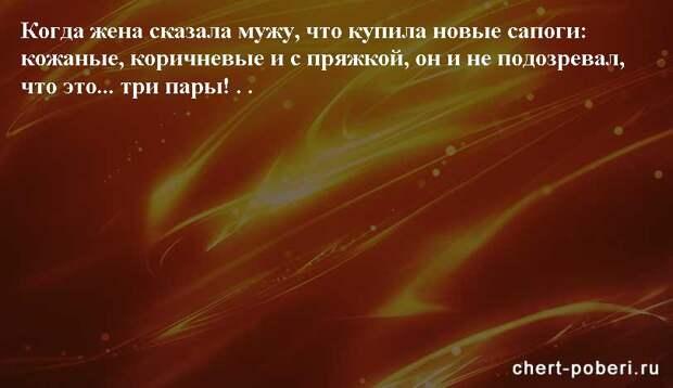 Самые смешные анекдоты ежедневная подборка chert-poberi-anekdoty-chert-poberi-anekdoty-24540603092020-17 картинка chert-poberi-anekdoty-24540603092020-17