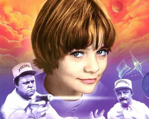 1984 Гостья из будущего