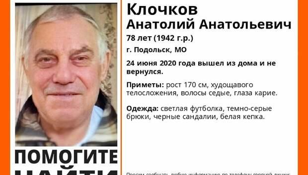В Подольске разыскивают 78‑летнего мужчину, пропавшего десять дней назад