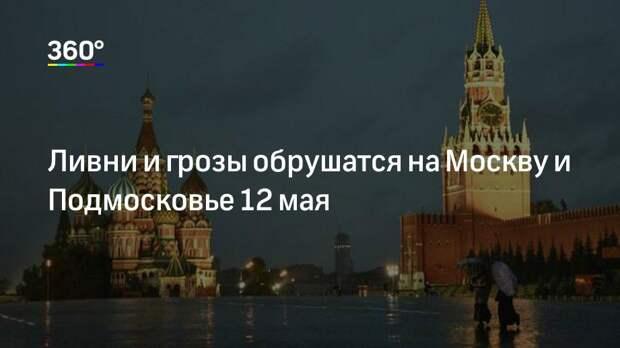 Ливни и грозы обрушатся на Москву и Подмосковье 12 мая