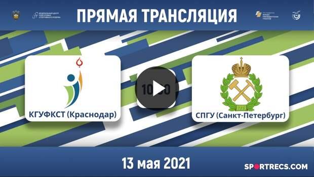 КГУФКСТ (Краснодар) — СПГУ (Санкт-Петербург)   Высший дивизион, «Б»   2021