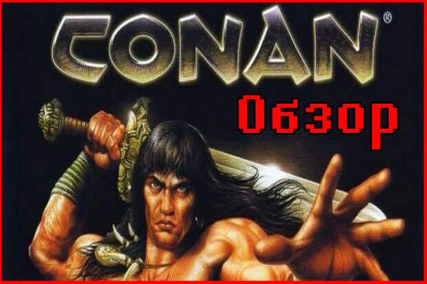 Conan (2004). Вспомним достойную игронизацию приключений классического персонажа!