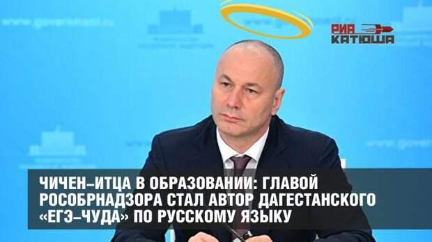 Чичен-итца в образовании: главой Рособрнадзора стал автор дагестанского «ЕГЭ-чуда» по русскому языку