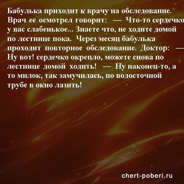 Самые смешные анекдоты ежедневная подборка chert-poberi-anekdoty-chert-poberi-anekdoty-41030424072020-17 картинка chert-poberi-anekdoty-41030424072020-17