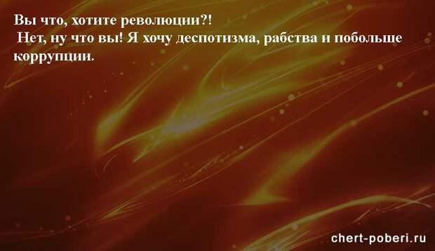 Самые смешные анекдоты ежедневная подборка chert-poberi-anekdoty-chert-poberi-anekdoty-50010606042021-15 картинка chert-poberi-anekdoty-50010606042021-15
