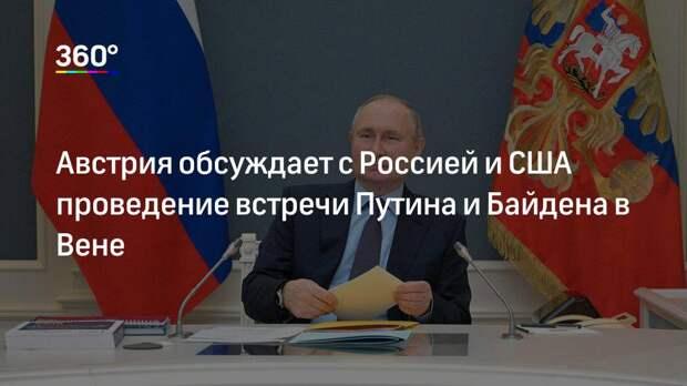 Австрия обсуждает с Россией и США проведение встречи Путина и Байдена в Вене