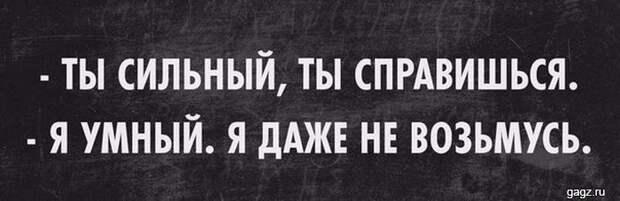 145683_smeshnaya_podborka_kartinok_s_nadpisyami_gagz_ru