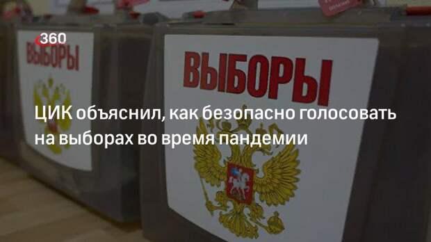 ЦИК объяснил, как безопасно голосовать на выборах во время пандемии