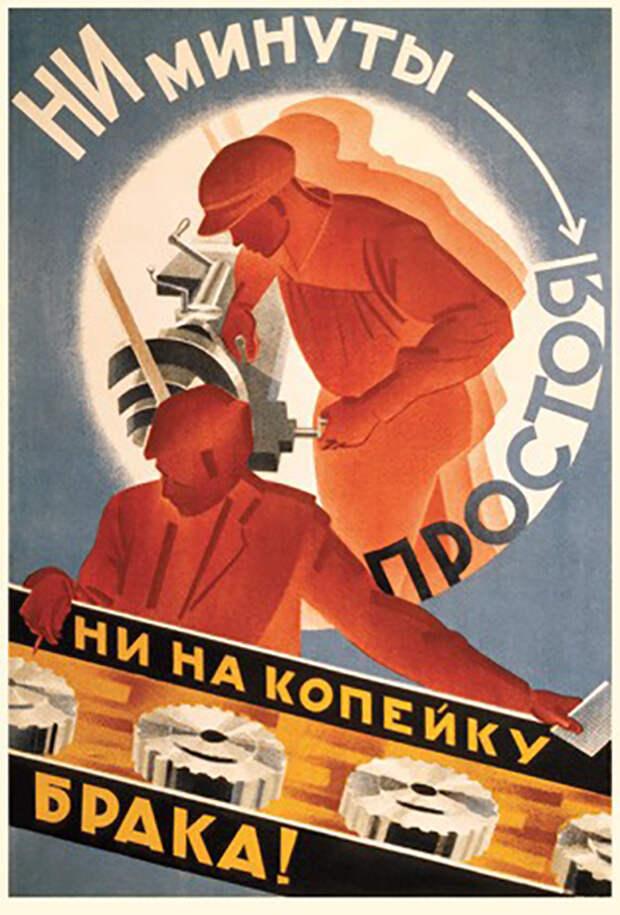 Агитационный плакат тех времён.