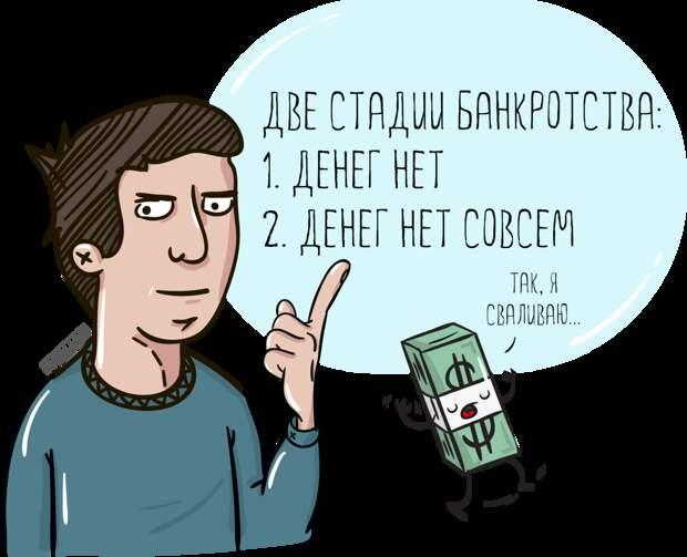 Почему в Украине обанкротиться может только богатый?