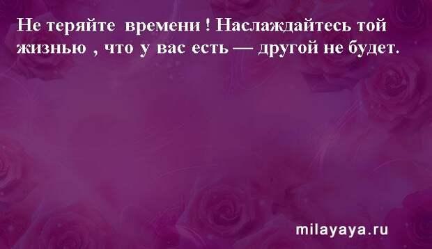 Картинки со статусами. Подборка milayaya-status-milayaya-status-30231112102020-3 картинка milayaya-status-30231112102020-3
