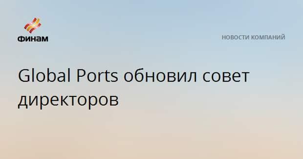 Global Ports обновил совет директоров