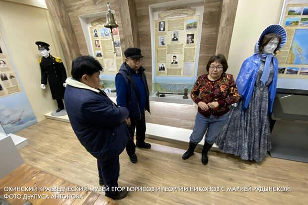 Охинский Краеведческий музей Егор Борисов и Георгий Никонов с Марией Рудынской. Фото Дьулуса Антонова