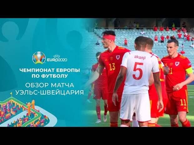 Обзор матча Уэльс – Швейцария Евро-2020: лучшие моменты матча 12 июня