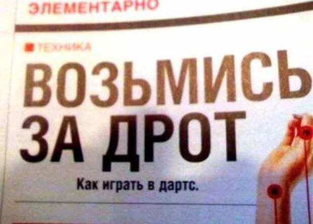 Смешные надписи и объявления (31 фото)