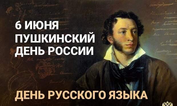 Великое русское слово: 6 июня — День русского языка