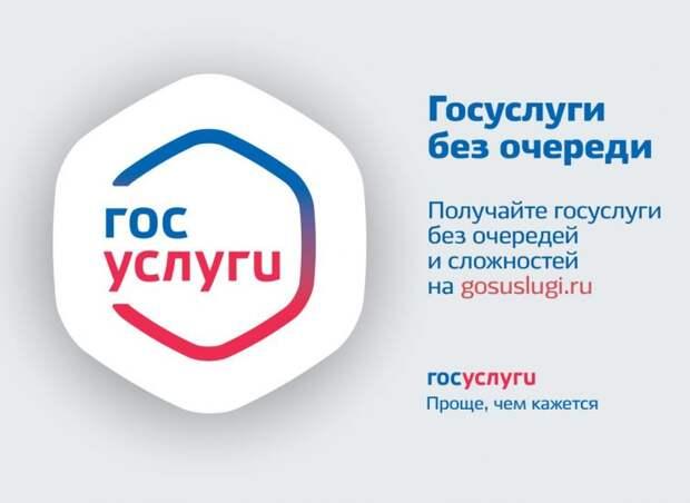 На Госуслугах открыли приём заявлений на пособие 5650 рублей