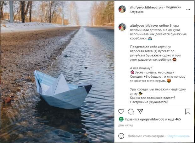 Фото дня: по весенним ручьям в Алтуфьеве поплыли бумажные кораблики