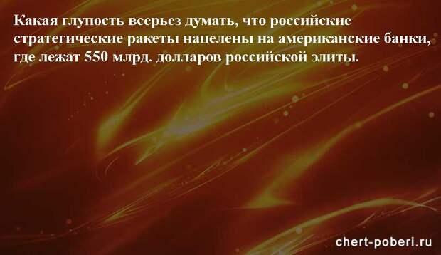 Самые смешные анекдоты ежедневная подборка chert-poberi-anekdoty-chert-poberi-anekdoty-50010606042021-14 картинка chert-poberi-anekdoty-50010606042021-14