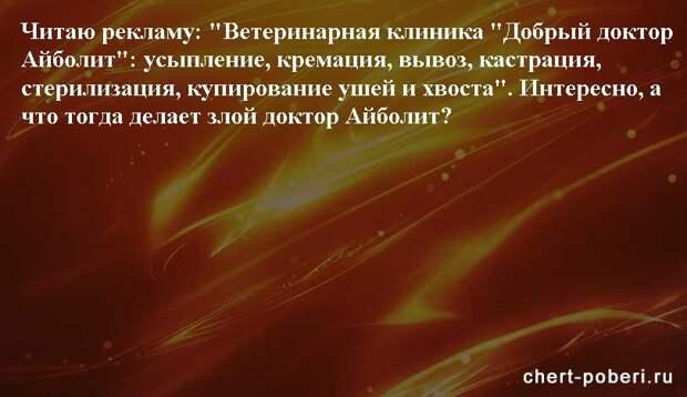 Самые смешные анекдоты ежедневная подборка chert-poberi-anekdoty-chert-poberi-anekdoty-43070412112020-9 картинка chert-poberi-anekdoty-43070412112020-9