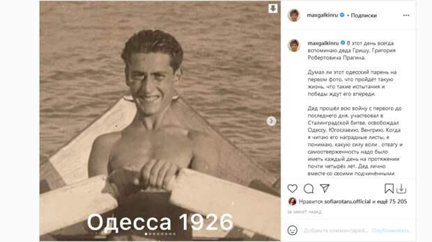 Максим Галкин поздравил с Днем Победы россиян и показал награды своего дедушки