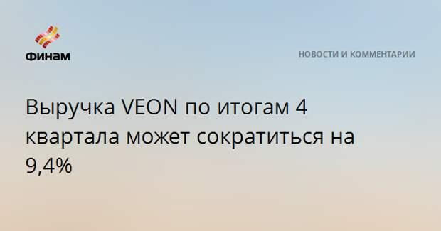 Выручка VEON по итогам 4 квартала может сократиться на 9,4%
