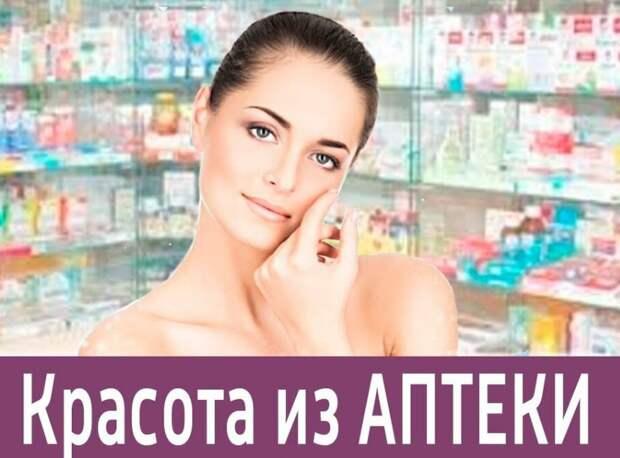 Аптечные дешевые средства для красоты не уступают дорогим