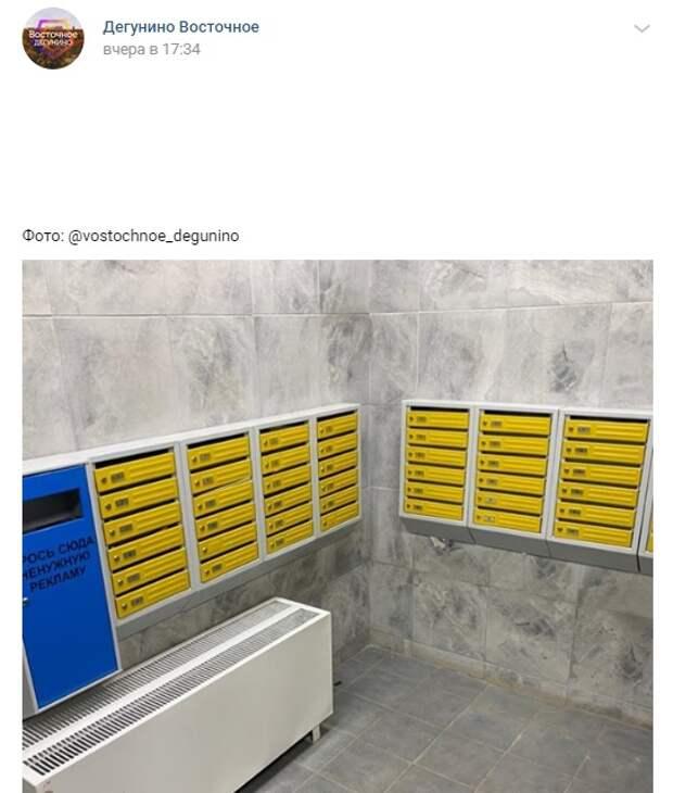 Фото дня: В Керамическом проезде установили ящик для спама