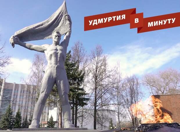 Удмуртия в минуту: стрельба в Ижевске и погода в День Победы