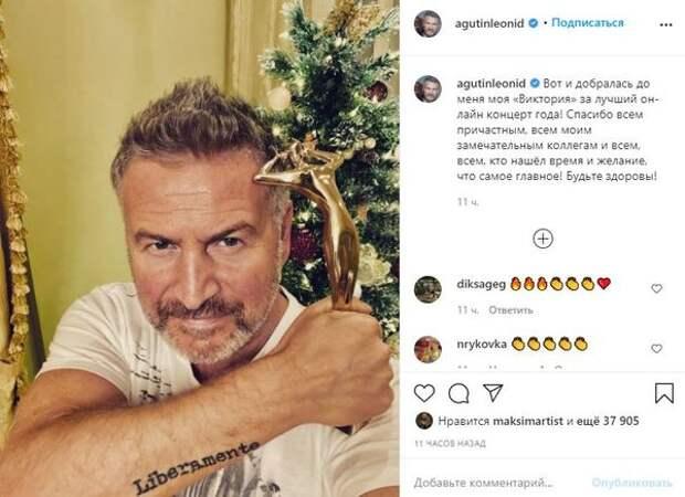 Вот и добралась моя Виктория: Леонид Агутин поблагодарил тех, кто посмотрел его онлайн-концерт