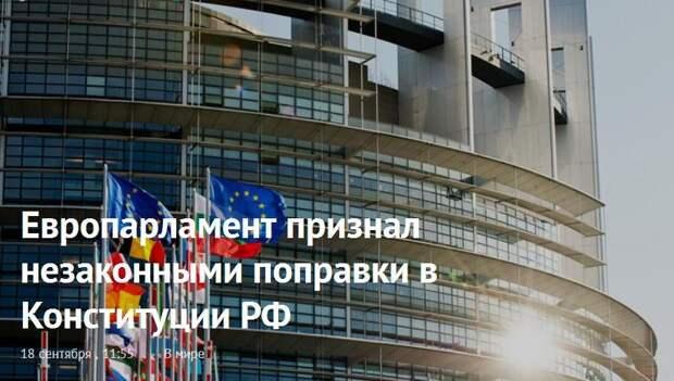 Евродепутаты признали незаконными поправки в Конституцию РФ. А мы им ответили!