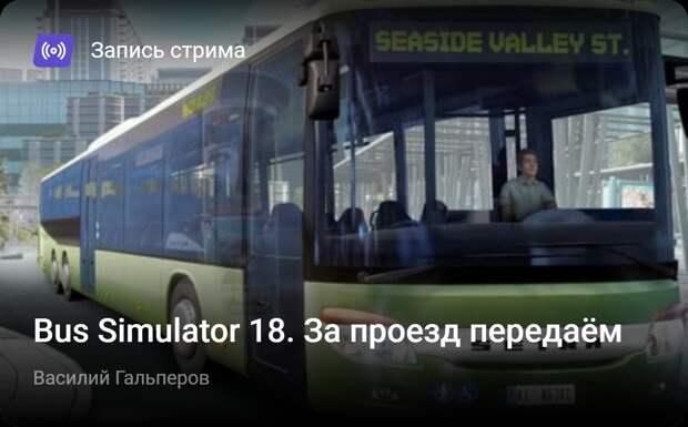 Bus Simulator 18: Bus Simulator18. Запроезд передаём