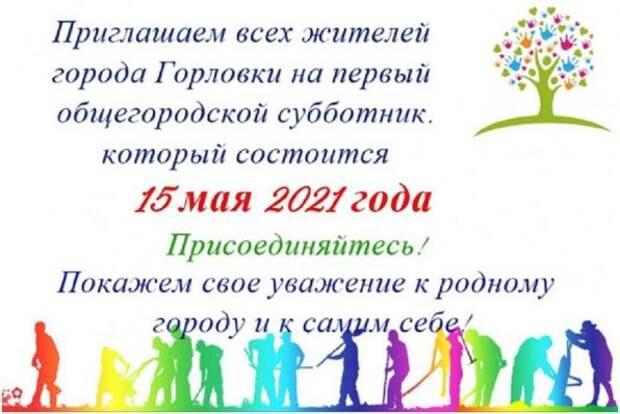 Горловчан приглашают принять участие в общегородском субботнике