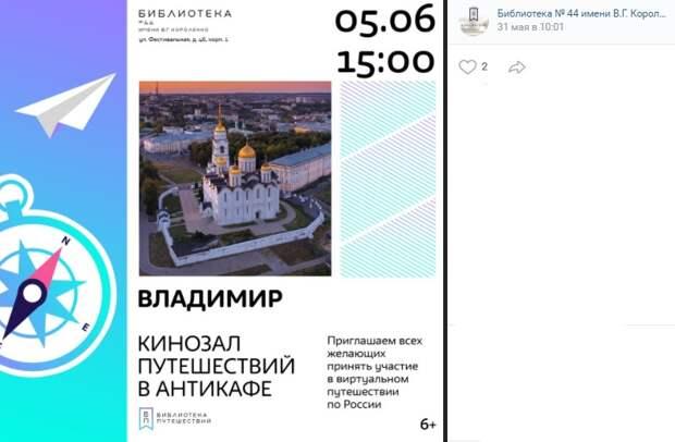 Путешествие во Владимир состоится на Фестивальной