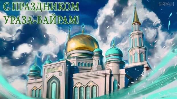 Поздравление руководства Нижнегорского района с завершением священного месяца Рамадан и наступлением праздника Ураза-байрам!