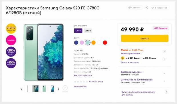 Историческое событие: Samsung выпустила в России смартфон на основе SoC Snapdragon 865