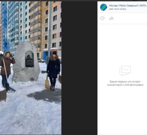 Фотокадр: памятники в Северном очистили от снега