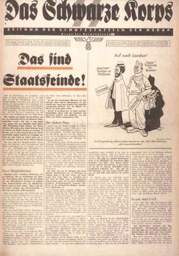 «Мертвая голова»: от прусских гусар до Нюрнбергского трибунала
