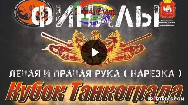 """Кубок Танкограда"" 2021 г.Челябинск. Финалы (нарезка)"
