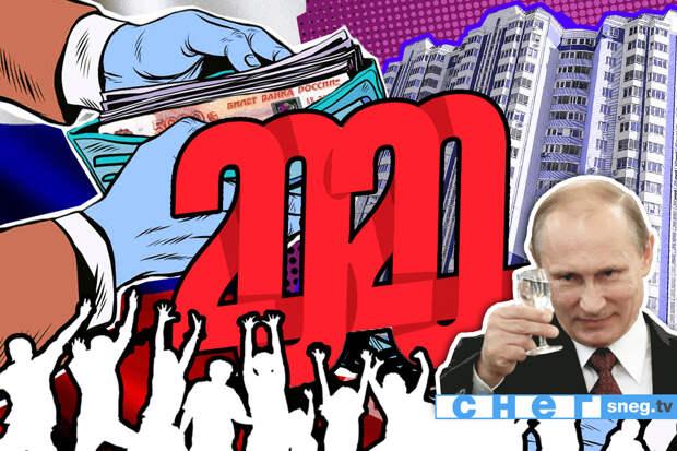 """""""План Путина"""" закончился: с 2020 года заживем по-человечески!"""