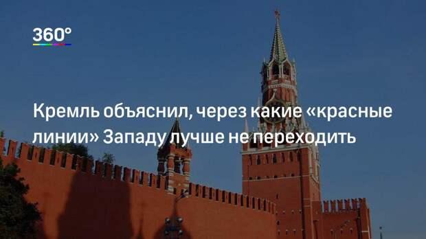 Кремль объяснил, через какие «красные линии» Западу лучше не переходить