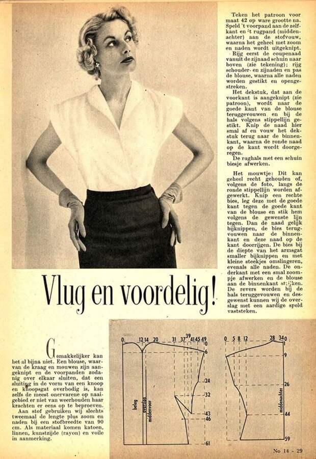 Выкройка винтажной блузки