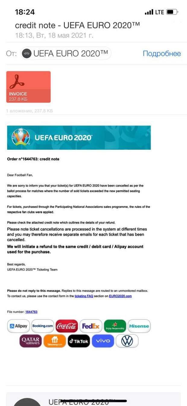 Билеты на Евро-2020 начали аннулировать после жеребьевки. Фанаты уже получили письма от UEFA
