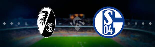Фрайбург - Шальке: Прогноз на матч 17.04.2021