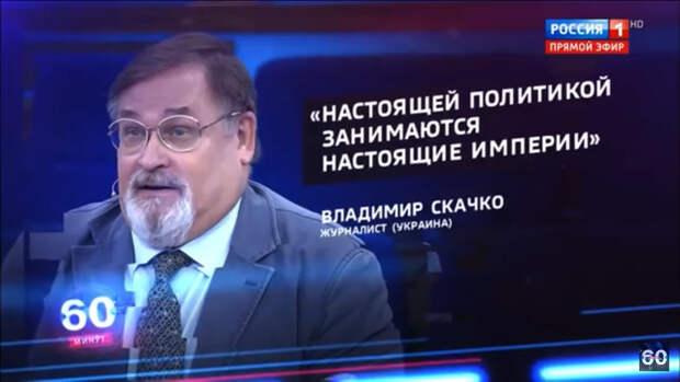Владимир Скачко: Даже полуправда о сегодняшней Украине бьет по по майданной власти и их кураторам