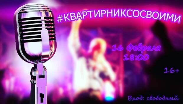 Творческий вечер талантливой молодежи пройдет в Подольске в субботу