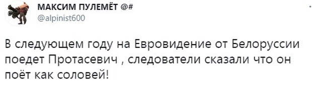 Протасевич - кандидат на Евровидение от Белоруссии